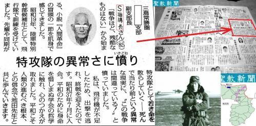 陸軍特別幹部候補生として飛行隊訓練で特攻隊として若き命を散らす訓練を受けていた方の写真で聖教新聞に掲載記事