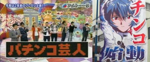 アメトークで見たパチンコ芸人も居るそうで日本人はバクチ好きが非常に多いがチンコ画像には笑った