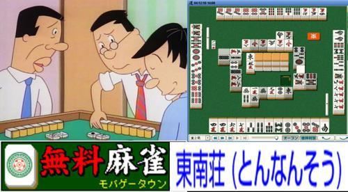 バクチ好きな日本人も多いが無料ゲームで麻雀をよくしていますよ東南莊というサイトでね