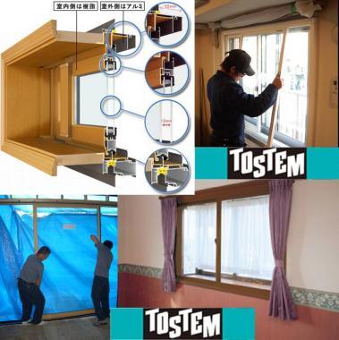 建築基準法に違反していたトステム製の窓