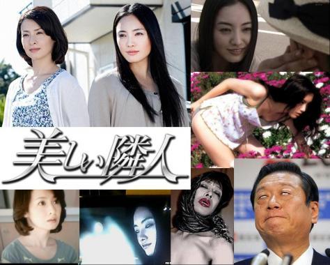 美しい隣人のおもしろ画像でサスペンスドラマは小沢一郎も見れない