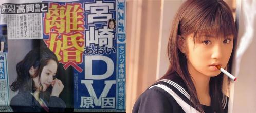 宮崎あおいはDV原因で離婚 小倉優子は喫煙者 マスコミに左右される多くのタレント連中です