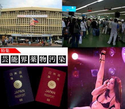 日向美奈子容疑者はフィリピン入国管理局へ滞在延長申請写真