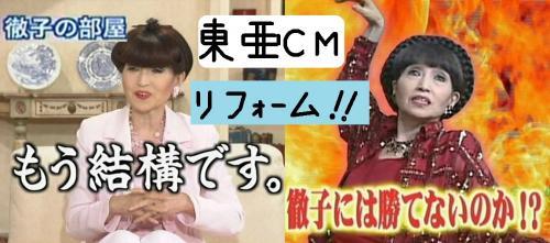 東亜 建材の訪問販売リフォーム会社のCMが徹子の部屋で1億円で流した