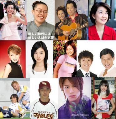創価学会に在籍する多くの日本の芸能人タレントの写真です