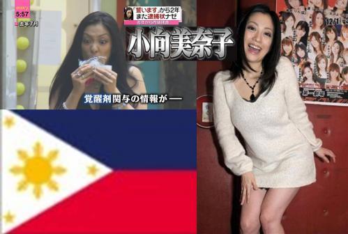 覚せい剤依存症の小向美奈子はAV女優からフィリピン逃走生活の写真だ