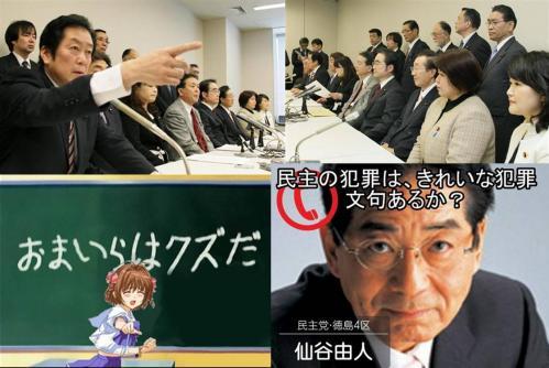 横浜前市長が民主党にマニフェストの約束を守らずに怒りをぶつける写真です