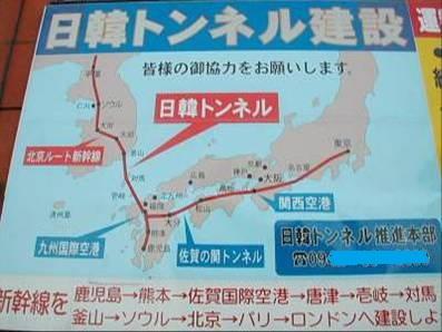 麻生コンクリート財閥で日韓トンネル建設を予定だったのです
