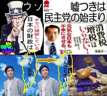 日本の負債額は1000億円と言ってたが本当は300億円という週間ポストの元官僚勤務人より発覚されたので本当は国債も消費税も不要ではないか