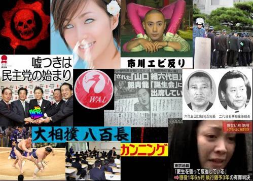 乱れた日本の多くの問題事件覚せい剤使用の酒井法子に小向美奈子、市川海老蔵の暴力事件と大相撲八百長問題にも関わった暴力団の山口組に大学試験中に問題がネット流出されたカンニング事件の全ては嘘つきは民主党の始まりだと感じてならない写真