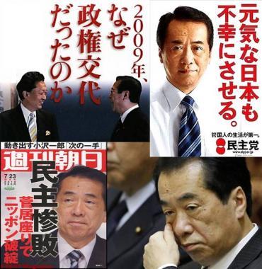 おもしろ写真で民主党菅政権居座りで日本は破綻するので解散間違い無しだが2009年になぜ政権交代だったのか