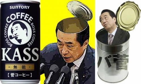 おもしろ写真で日本を崩壊へ導く悪党民主党の馬鹿なバ菅直人首相はサントリーの缶コーヒーから無能で発売されたのだった