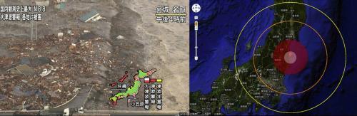 国内観測史上最大 マグニチュード9になった大津波警報が各地に被害の様子だが福島県郡山市が危険で焦った写真です