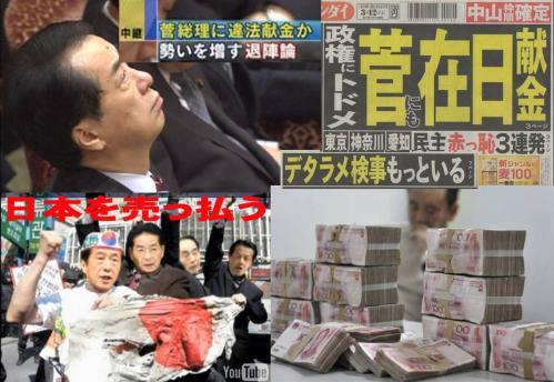 菅直人総理に違法献金で日本を売っ払うのが発覚され勢いを増す菅政権の退陣論の写真