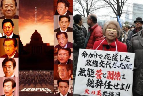 小沢グループ及び命懸けで応援した政権交代だったのに無能菅と閣僚は総辞任せよの火の玉応援団の写真