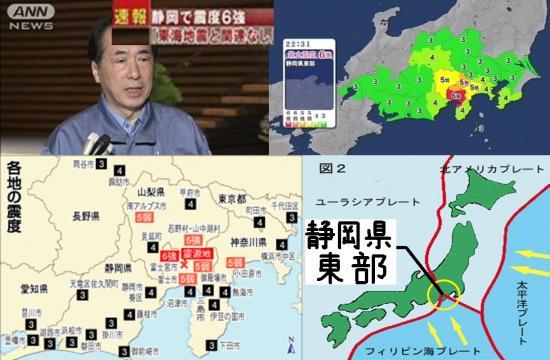 靜岡でも東日本大震災後に震度6強の地震があったが東海地震とは関係ないと菅首相の記者会見だが現場第一主義の俺は東北被災地へヘリコプターから見下ろすだけの在日韓国人からの献金を受けた日本のリーダーが気に入らない写真