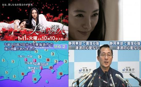 東京電力の計画停電の後にドラマ「美しい隣人」最終話を途中で見られなくなった