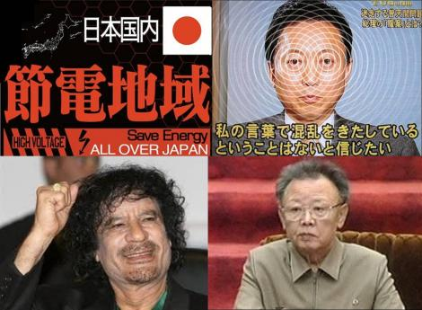 日本国内は計画停電で節電地域騒動だが政権交代の逃走する普天間問題とガダフィ大佐に北朝鮮の核ミサイルで地球滅亡なのだろうかの写真