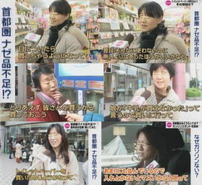日本の首都圏は何故 品不足なのかの原因はトイレットペーパーや牛乳やガソリンの買いだめ