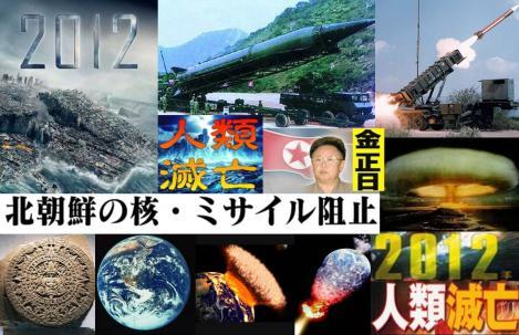 人類滅亡説は北朝鮮の金正日による核ミサイルによるのか2012マヤ文明説による人類滅亡説の原因は何なのか
