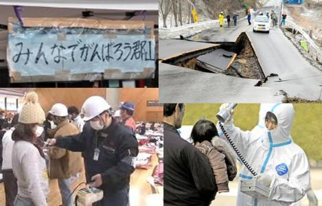 被災に遭った福島県郡山市の状況写真