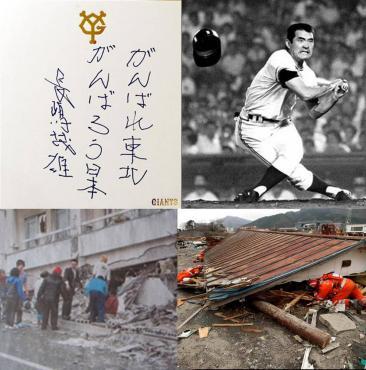 東北地方の大震災に長嶋茂雄も応援している写真