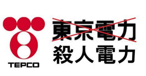 東京電力は殺人電力とロゴマークを変えるべきですの写真