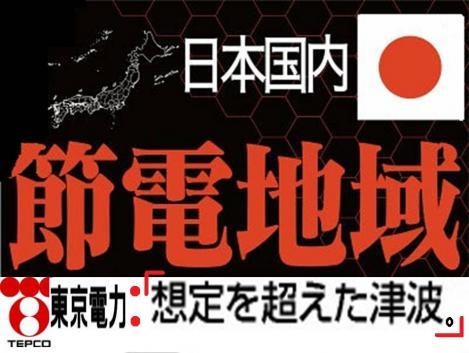 今回の被災津波に対して東京電力は「想定を超えた津波」と矛盾会見写真