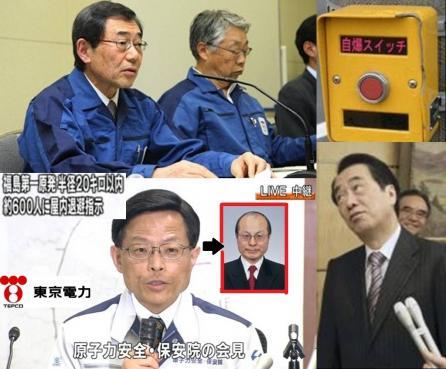 おもしろ写真で東京電力の想定外の津波会見はまさに自爆スイッチを押した様な事で菅直人はどう見てるのかのおもしろ写真