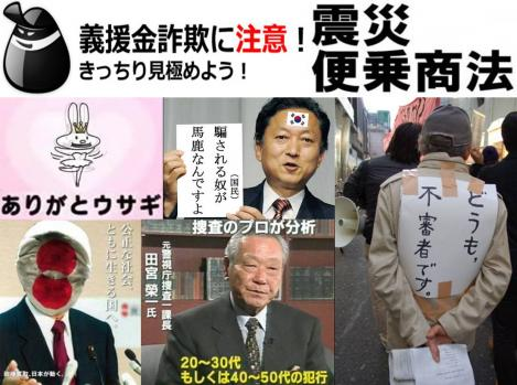 おもしろ写真で大地震の想定外の津波による東電の誤りの三次被害により日本国内には四次被害として義捐金詐欺が蔓延っているおもしろ写真