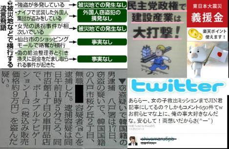 東日本大震災の被災地で横行するインターネットやツイッターのデマの文章言葉の写真画像