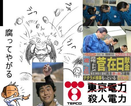 おもしろ写真で全国の嫌われ者の東京電力ならぬ殺人電力も在日韓国人献金受けていた菅直人にも石を投げるおもしろ写真画像