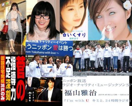 東日本大震災被災地復興支援活動する福山雅治に多くのミュージシャン達のチャリティーイベントは全て民主党大敗した菅直人の指導力不足の写真です