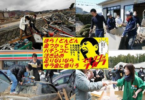 東日本大震災の被災地宮城県仙台市の休業中マルハンパチンコの店長している親戚の奴もボランティア活動している写真です