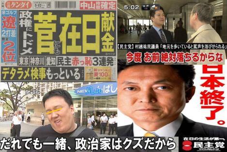 おもしろ写真:ようやく民主党大敗だが菅直人献金問題に村越祐民議員は地元を歩いていると罵声を浴びせられる写真と誰でも一緒で政治家はクズだからと鳩山の行った政権交代は日本終了してしまうおもしろ写真です