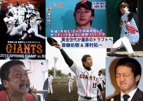 巨人軍にドラフト1位で入った澤村拓一は日本宣告自粛中に恋愛なんかして澤村賞は無理だ期待はずれだの写真