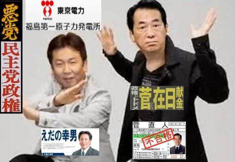 おもしろ写真で悪党の民主党政権軍団の在日献金の菅直人も枝野幸男も日本を駄目にしてしまうおもしろ写真です