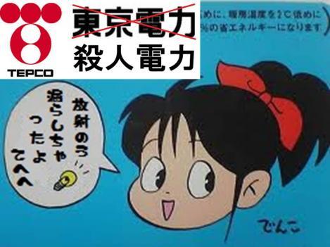 東京電力は放射能を漏らしちゃったよのでんこ