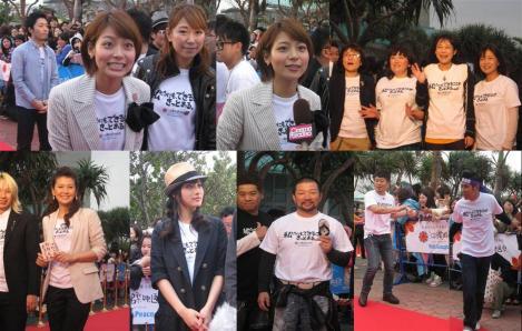 相武紗希が木村祐一等と被災地にエールを贈った時の写真です