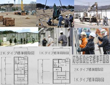 震災による仮設住宅の早急的な対応が要求されるが宮城県の仮設住宅着工率は16.5%らしく職人は居ても建材が足りない厳しい状況の写真です