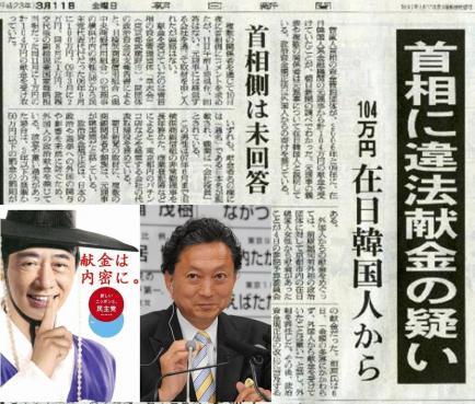 菅直人首相に違法献金の疑い発覚 平成23年3月11日朝日新聞掲載記事