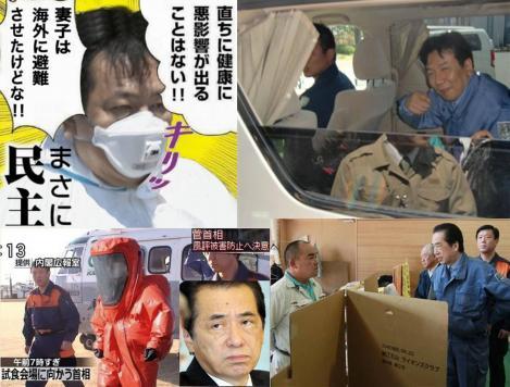 民主党の菅直人や枝野官房長官も風評被害防止へ決意で被災地へ向かうが駄目な二人の写真