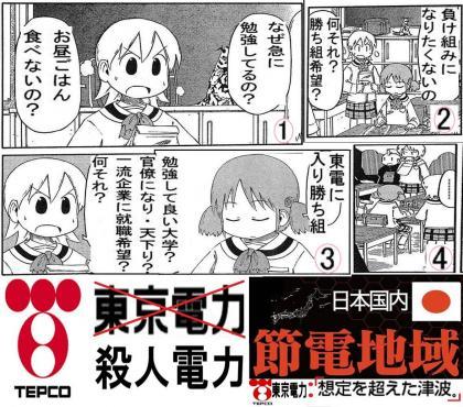 東日本大震災前までは東電に入社し勝ち組になりたかった女子高校生のおもしろ四コマ漫画画像