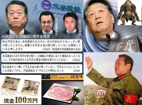 小沢一郎は水谷建設から1億円をもらっていた証拠に最高牛の佐賀牛ももらっていた証拠写真のおもしろ写真画像
