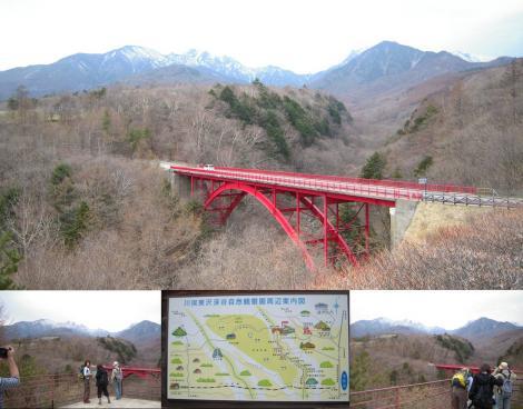 東沢 大橋 赤い橋レストハウスで休憩中に撮った 赤い橋の写真