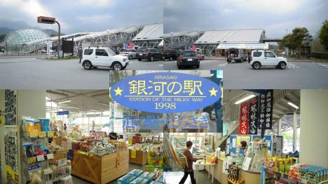 銀河の駅 道の駅 韮崎 へ寄った時の写真画像