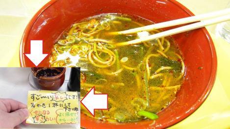 道の駅 韮崎で食べた山菜そばに すご~い辛いです!耳かき一杯にして下さいね という忠告を破り大盛り3杯かけたらメチャ辛過ぎて目と鼻と口から火が出る思いをしてしまった.写真