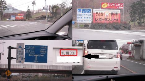 帰り道のR138では県外ナンバーも多く札幌ナンバーの車も見つけた