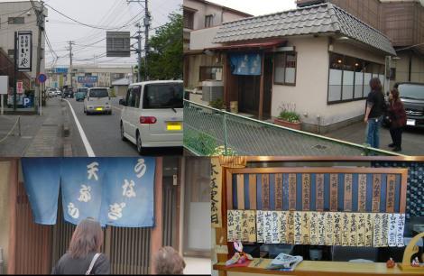 沼津市大岡駅付近にある天ぷら うなぎ店 いけのや へ到着した写真