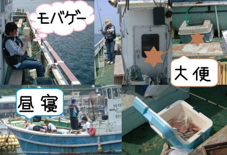 おもしろ写真画像で海釣りをしながら携帯電話のゲームのグリーで釣りゲームをする嫁と操縦室でバケツに大便した俺に付近の船釣り船で昼寝する人の写真